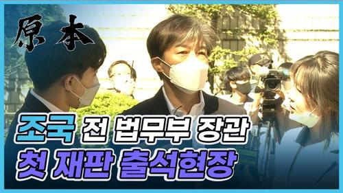 """재판 첫 출석한 조국 """"지치지 않고 싸우겠다"""" [원본] 이미지"""