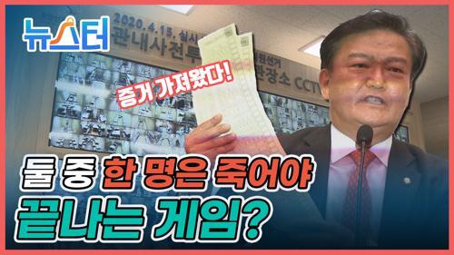 '투표 조작' 주장하는 민경욱에게 🔥목숨 건 '데스매치'🔥 제안한 정치인은 누구? [뉴스터] 이미지