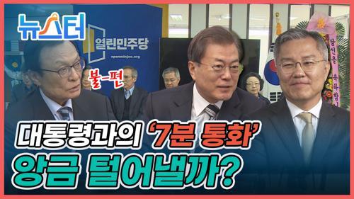 문 대통령과 최강욱의 '7분 통화☎'에 앙금남은 이해찬이 빈정상한 이유는? [뉴스터] 이미지
