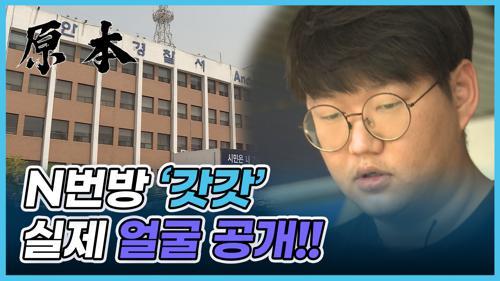 N번방 최초 개설자 '갓갓' 문형욱, 실제 얼굴 공개... 검찰 송치 현장 [원본] 이미지