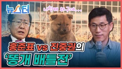 홍준표 vs 진중권, 아닌 밤중의 '똥개 배틀'🐶 누가 포문을 열었나? [뉴스터] 이미지