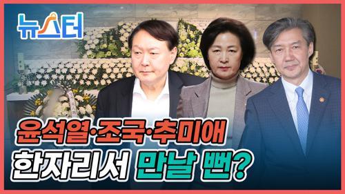 마주치면 껄끄러운 윤석열·조국·추미애💦 한자리에 만날 뻔한 사연은? [뉴스터] 이미지