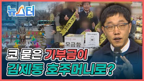 '김제동 강연료 논란'... 이번엔 소녀상 성금이 흘러 들어간 정황 포착! [뉴스터] 이미지