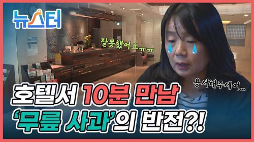 윤미향, 이용수 할머니와 '10분 만남'에 무릎 사과🤝...무슨 얘기 오갔나⁉️ [뉴스터] 이미지