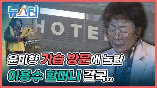 어떡하죠?😱...윤미향의 기습 방문에 92세 이용수 할머니 건강 악화❓ [뉴스터] 이미지