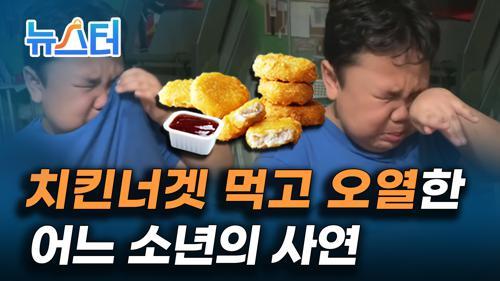 조회수 폭발한 9살 소년의 눈물😭 치킨너겟 먹방!🍟 사연은? [뉴스터] 이미지