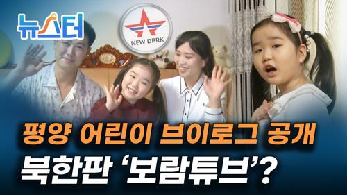 북한판 '보람튜브'?👧 평양 어린이의 일상 담은 유튜브 채널의 정체는? [뉴스터] 이미지