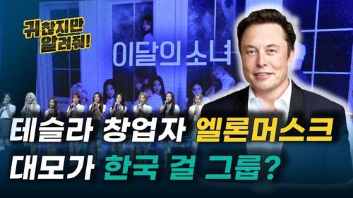 테슬라 창업자 엘론머스크 아들의 대모가 한국 걸그룹 멤버?! [귀찮지만 알려줘 ep.19] 이미지