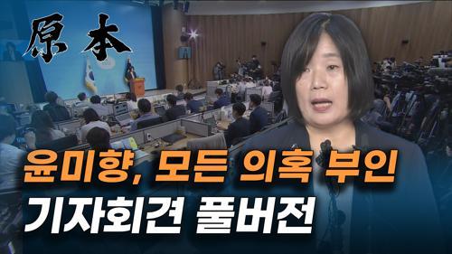 윤미향 당선인, 정의연 의혹 관련 기자회견, 입장문 발표 풀버전 [원본] 이미지