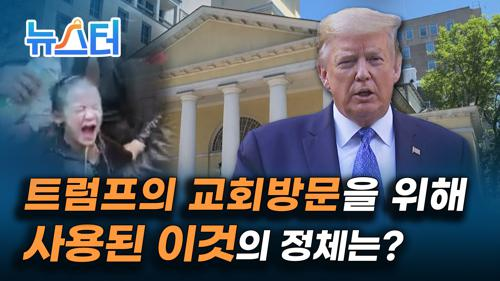 9살 소녀에게 뿌려진 최루탄, '군대 동원하겠다'며 강경 대응🚨 예고한 트럼프 [뉴스터] 이미지