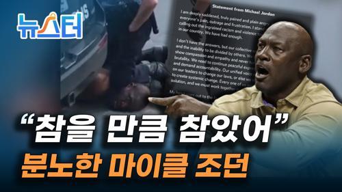 인종차별 사건에 농구 황제 마이클 조던도 분노 [뉴스터] 이미지