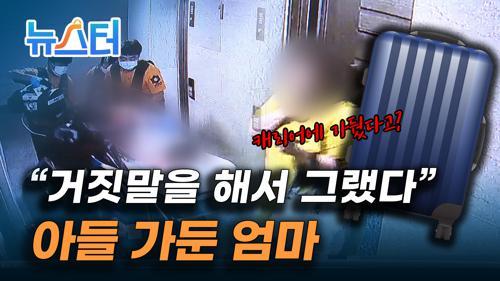 여행가방에 9살 의붓아들 가둬 심정지 시킨 계모 [뉴스터] 이미지