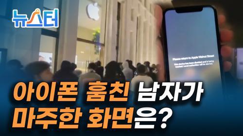 약탈로 고통받는 미국😱 아이폰을 훔친 남자🤳가 보게 된 장면은? [뉴스터] 이미지
