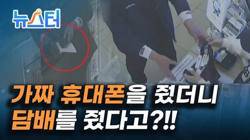가짜 휴대폰📱으로 담배🚬 130보루를 산 황당한 범죄 수법!! [뉴스터] 이미지