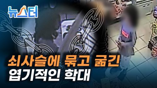 창녕 아동학대 계부, 친모의 엽기적인 학대.. 자해소동까지 [뉴스터] 이미지