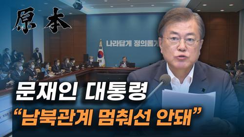 """북한 관련 입 연 文대통령 """"남북관계 멈춰선 안돼"""" [원본] 이미지"""