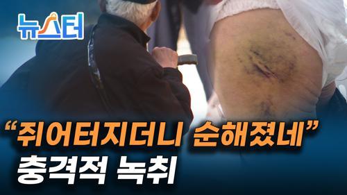 """""""쥐어터지더니 순해졌네"""" 노인센터 다녀온 아버지의 상처 [뉴스터] 이미지"""