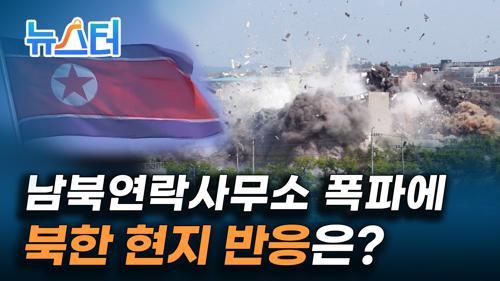 폭음과 함께 사라진 남북공동연락사무소, 이 소식을 들은 북한 주민들의 반응은? [뉴스터] 이미지