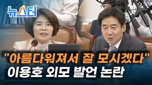 """이용호 """"아름다워져""""…복지위 첫 회의부터 '외모 품평' 논란 [뉴스터] 이미지"""