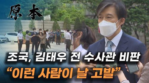 """조국, """"이런 사람이 날 고발"""" '유재수 감찰무마' 의혹 최초 폭로자 비판 [원본] 이미지"""
