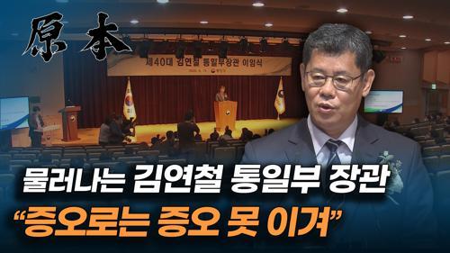 """김연철 통일부 장관 이임식 """"증오로는 증오를 결코 이길 수 없어"""" [원본] 이미지"""