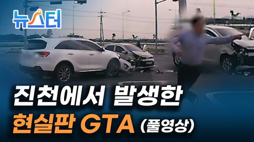 """""""어딜 도망가!"""" 한 치의 망설임도 없이 음주뺑소니 차량 뒤쫓아가 붙잡은 진천의 영웅들 [뉴스터] 이미지"""