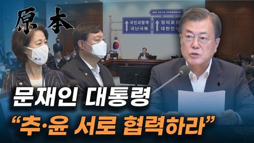 """文 대통령 반부패정책협의회, """"추미애·윤석열 서로 협력하라"""" [원본] 이미지"""