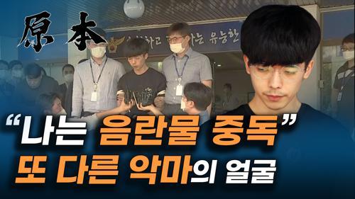 N번방 운영자 '갓갓' 문형욱과 피해자 협박한 또 한 명의 악마, 25세 안승진 [원본] 이미지