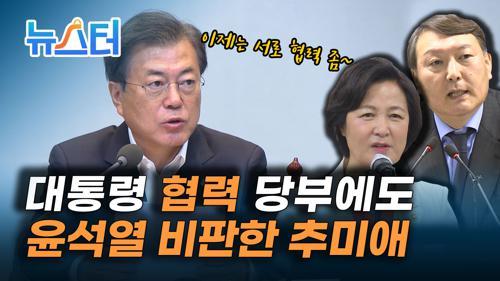 """추미애 """"자기 편의적으로 조직 이끌어"""" 윤석열 비판 [뉴스터] 이미지"""