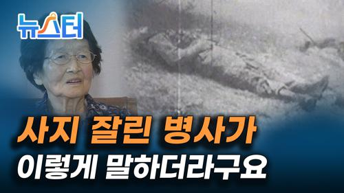 6·25 전쟁 70주년, 나라를 위해 싸운 여성 참전용사들이 말하는 6·25 전쟁 [뉴스터] 이미지