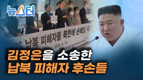 6·25 납북 피해자 후손들, 김정은 상대 첫 손해배상 소송 [뉴스터] 이미지