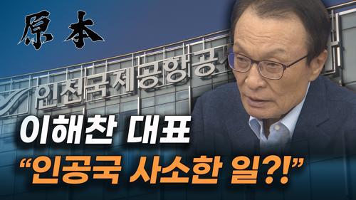 """이해찬 대표, 인천공항공사 정규직 논란 """"사소한 일로…""""[원본] 이미지"""