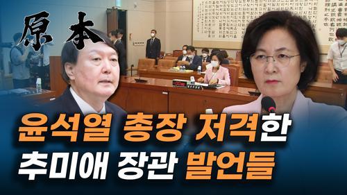 추미애 법무부 장관의 윤석열 검찰총장을 향한 저격 발언들 [원본]  이미지