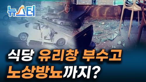 후진하다가 식당으로 돌진한 승용차, 동승자가 보인 행동은? [뉴스터] 이미지