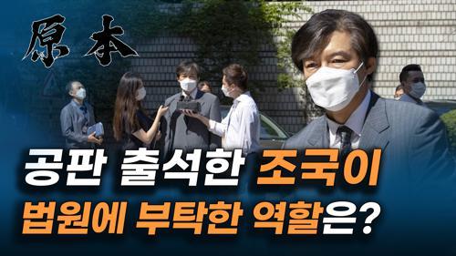 """공판 출석한 조국 """"법원이 검찰의 권한남용을 통제하는 역할 해달라"""" [원본] 이미지"""