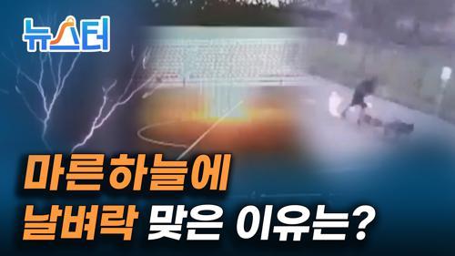 축구 연습 중 벼락 맞은 16살 러시아 소년, 그야말로 마른하늘에 날벼락! [뉴스터] 이미지