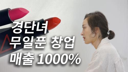 무일푼에서 립스틱 하나로 아마존 매출 1000%증가 시킨 그녀가 깨달은 것! [귀찮지만 알려줘 ep.21] 이미지