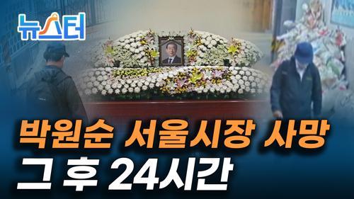 주검으로 돌아온 박원순 서울시장 그 24시간!! [뉴스터]  이미지