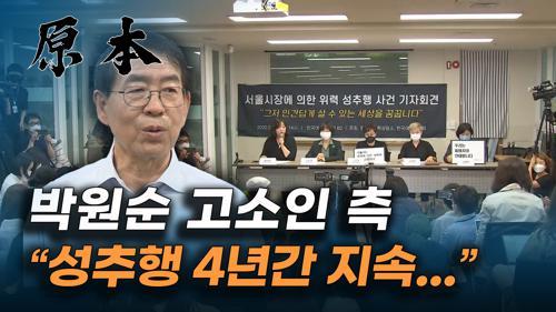 故박원순 서울시장 고소인 측 입장표명 기자회견 현장 [원본] 이미지