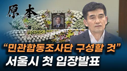 '박원순 성추행 논란 관련 진상규명' 서울시의 첫 입장 발표 [원본] 이미지