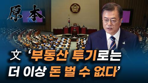 48일 만에 열린 국회 개원식, 문재인 '부동산 투기로 더 이상 돈 벌 수 없다' [원본] 이미지
