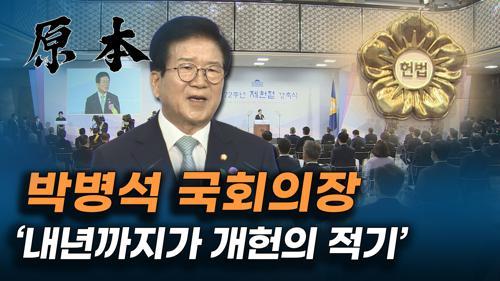 국회에서 열린 제72주년 제헌절 경축식, 박병석 국회의장 '내년까지가 개헌의 적기' [원본] 이미지