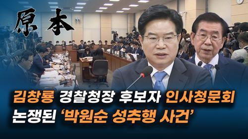 김창룡 경찰청장 후보자 '박원순 성추행 사건 '공소권 없음' 수사 종결 타당' [원본] 이미지