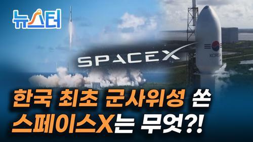 세계에서 10번째로 군사 전용 위성을 보유하게 된 한국, 그 뒤에는 스페이스X가 있었다 [뉴스터] 이미지