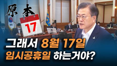 8월 17일 3일간의 황금연휴 가능? 문재인 대통령 '8월 17일 임시공휴일' 의결 [원본] 이미지