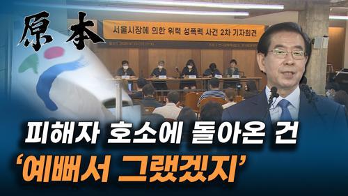 박원순 피해자 측 2차 기자회견, '서울시 관계자, 공무원 생활 편하게 해준다며 회유' [원본] 이미지