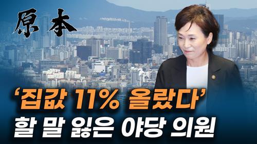 김현미 국토교통부 장관 '집값 11% 올랐다' 분노한 야당 '장난하지 마세요!' [원본] 이미지