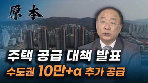 """정부, 부동산 대책 발표 """"수도권에 10만+α 추가 공급"""" [원본] 이미지"""