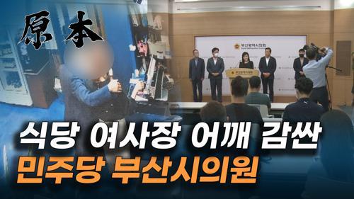 민주당 또 다시 성추행 논란... 미래통합당은 당시 CCTV 공개 [원본] 이미지