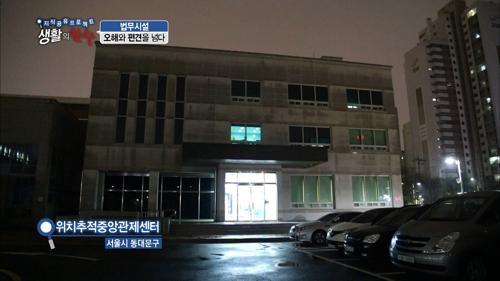 서울한복판에 위치한 위치추적센터, 그 오해와 진실은?